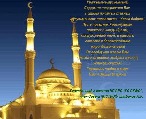 Ураза байрам поздравление мусульман смс